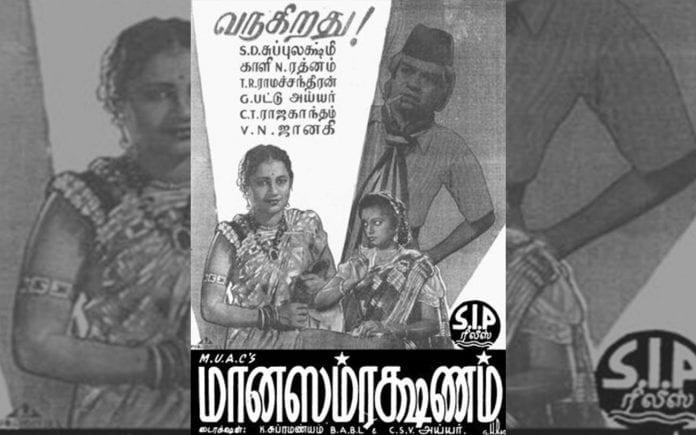 Tamil cinema, Miss Malini, British era, the federal, english news website