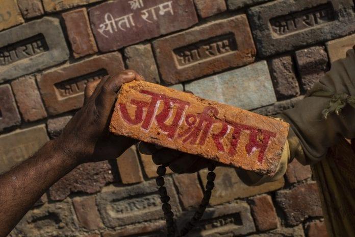 A brick reading 'Jai Shree Ram'