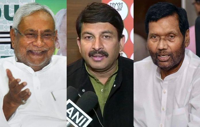 JDU-BJP-LJP