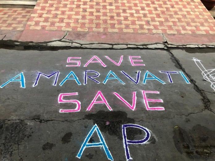Amaravati, Andhra Pradesh, Jagan Mohan Reddy
