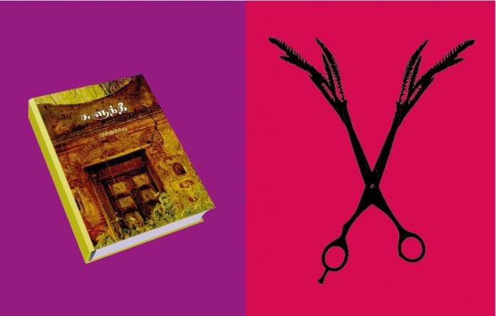 Barbers, Sulundhee, novel, medicine, surgery, history