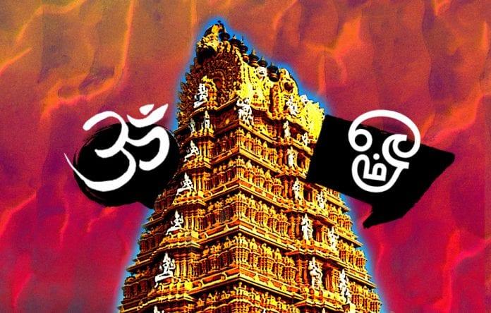 Tamil vs Sanskrit in Tamil Nadu temples