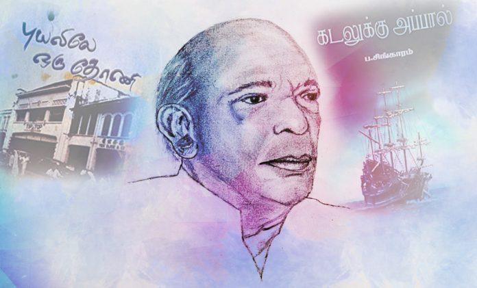 Pa Singaram, Tamil novels, Tamil literature