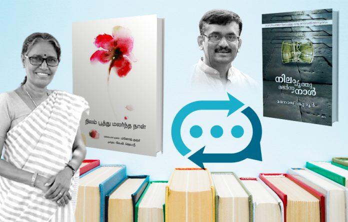 KV Jeyasri, Translation, Book, Tamil, Malayalam